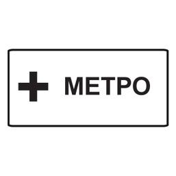 Дорожный знак 8.21.1 Вид маршрутного транспортного средства (350 x 700)