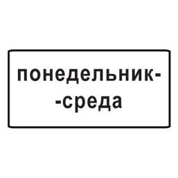 Дорожный знак 8.5.3 Дни недели (350 x 700)