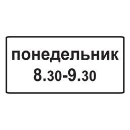 Дорожный знак 8.5.7 Время действия (350 x 700)
