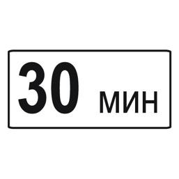 Дорожный знак 8.9 Ограничение продолжительности стоянки (350 x 700)