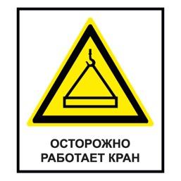 Знак CT28 Осторожно! Работает кран (Пленка 1000 х 700)