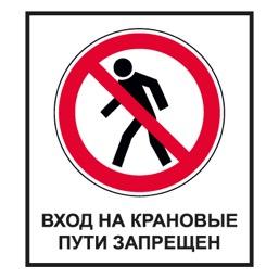 Знак CT29 Вход на крановые пути запрещен (Пластик 1000 х 700)