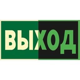 Знак E22 Указатель выхода (Фотолюминесцентный Пленка 150 x 300) Т1