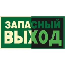 Знак E23 Указатель аварийного выхода (Фотолюминесцентный Пленка150 x 300) Т1