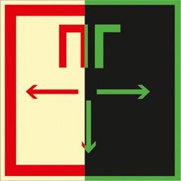 Знак F09 Пожарный гидрант (Фотолюминесцентный Пленка 200 x 200) Т1