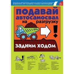 """Плакат """"Безопасность при разработке угольных месторождений"""" - к-т из 18 л."""