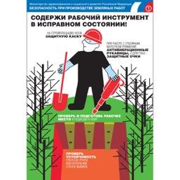 """Плакат """"Безопасность при производстве земляных работ"""" - к-т из 3 л."""