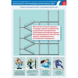 """Плакат """"Безопасность при производстве монтажных работ"""" - к-т из 8 л."""