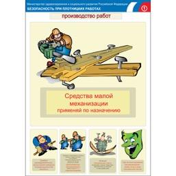 """Плакат """"Безопасность при плотницких работах"""" - к-т из 2 л."""