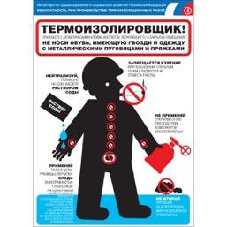 """Плакат """"Безопасность при производстве термоизоляционных работ"""" - 1 л."""