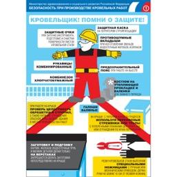 """Плакат """"Безопасность при производстве кровельных работ"""" - к-т из 3 л."""