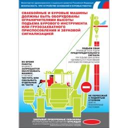 """Плакат """"Безопасность при устройстве оснований и буровых работах"""" - 1 л."""