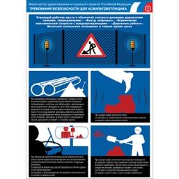 """Плакат """"Требования безопасности для асфальтобетонщика"""" - 1 л."""