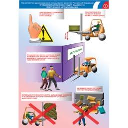 """Плакат """"Требования безопасности для машиниста погрузчиков автомобильных"""" - к-т из 2 л."""