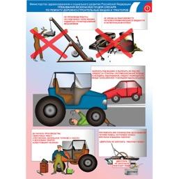 """Плакат """"Требования безопасности для слесаря по ремонту дорожно-строительных машин и тракторов"""" - к-т из 2 л."""