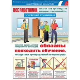 """Плакат """"Безопасность труда"""" - к-т из 3 л."""