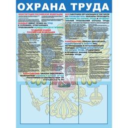 """Стенд """"Охрана труда СТ195 (Пленка 1000 x 750)"""""""