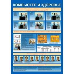 "Плакат ""Компьютер и здоровье"" - 1 л."