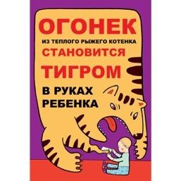 """Плакат """"Огонек из теплого рыжего котенка становиться тигром в руках ребенка"""" - 1 л."""