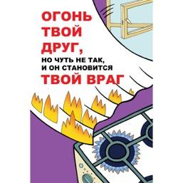 """Плакат """"Огонь твой друг, но чуть не так и он становиться твой враг"""" - 1 л."""