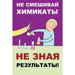 """Плакат """"Не смешивай химикаты не зная результаты"""" - 1 л"""