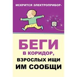 """Плакат """"Искрится электроприбор - беги в коридор взрослых ищи им сообщи"""" - 1 л."""