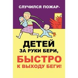 """Плакат """"Случился пожар - детей на руки бери быстро к выходу беги"""" - 1 л."""