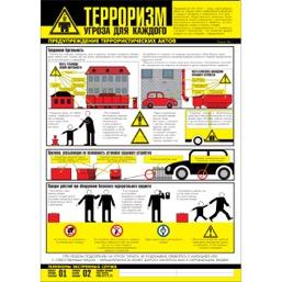 """Плакат """"Осторожно! Терроризм!"""" - к-т из 3 л"""