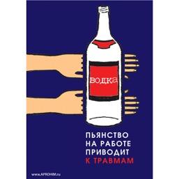 """Плакат """"Пьянство на работе приводит к травмам!"""" - 1 л."""