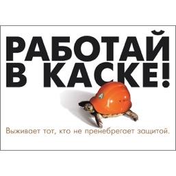 """Плакат """"Работай в защитной каске"""" - 1 л."""