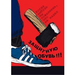 """Плакат """"Работай в защитной обуви"""" - 1 л."""