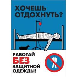 """Плакат """"Работай в защитной одежде"""" - 1 л."""