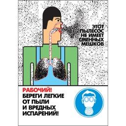 """Плакат """"Работай в средствах индивидуальной защиты органов дыхания"""" - 1 л."""