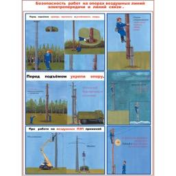 "Плакат ""Безопасность работ на опорах воздушных линий электропередачи и линий связи"" - 1 л."