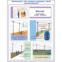 """Плакат """"Безопасность при осмотре высоковольтных воздушных линий электропередачи и трансформаторных подстанций"""" - к-т из 2 л."""