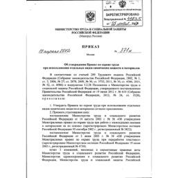 Правила по охране труда при использовании отдельных видов химических веществ и материалов (Приказ Минтруда РФ от 19.04.2017 № 371)