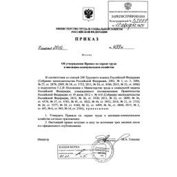 Правила по охране труда в жилищно-коммунальном хозяйстве (Приказ Минтруда РФ от 7.07.2015 № 439н)