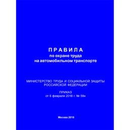 Правила по охране труда на автомобильном транспорте (Приказ Минтруда РФ от 06.02.2018 № 59н)