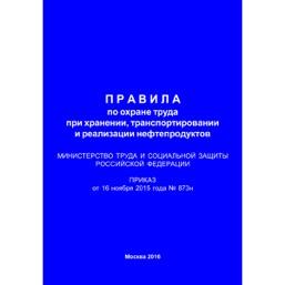 Правила по охране труда при хранении, транспортировании и реализации нефтепродуктов (Приказ Минтруда РФ от 16.11.2015 № 873н)