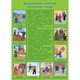 """Плакат """"Вводный инструктаж по охране труда"""" - 1 л."""