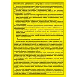 """Плакат """"Памятка по действиям в случае возникновения пожара. Рекомендации по проведению эвакуации людей"""" - 1 л."""