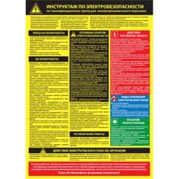 """Плакат """"Инструктаж по электробезопасности на I-ю квалификационную группу для неэлектротехнического персонала"""" - 1 л."""