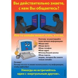 """Плакат """"Осторожно! Интернет!"""" - 1 л."""