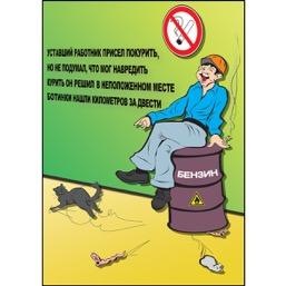 """Плакат """"Уставший работник присел покурить!"""" - 1 л."""