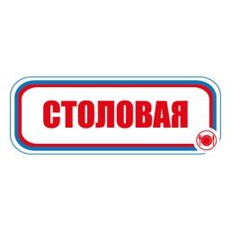 Знак CT01 Столовая (Пленка 120 х 310)