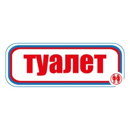 Знак CT12 Туалет (Пленка 120 х 310)
