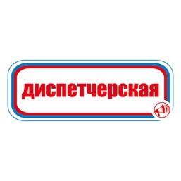 Знак CT14 Диспетчерская (Пленка 120 х 310)