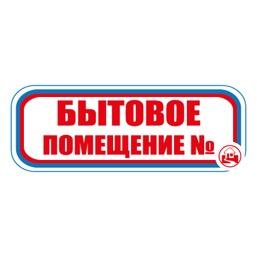 Знак CT15 Бытовое помещение (Пленка 120 х 310)