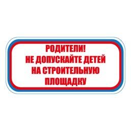 Знак CT20 Родители не допускайте детей на строительную площадку (Пленка 300 х 630)
