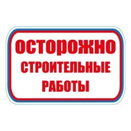 Знак CT26 Осторожно!Строительные работы (Пленка 700 х 1000)